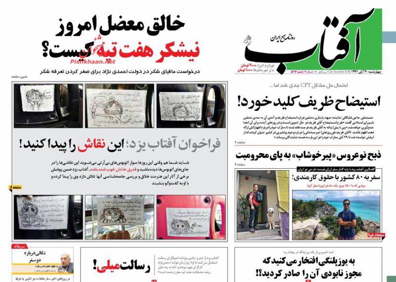 مانشيت طهران: معظم عمليات تبييض الأموال تجري بين اوروبا وأميركا، والحكومة في أزمة! 3