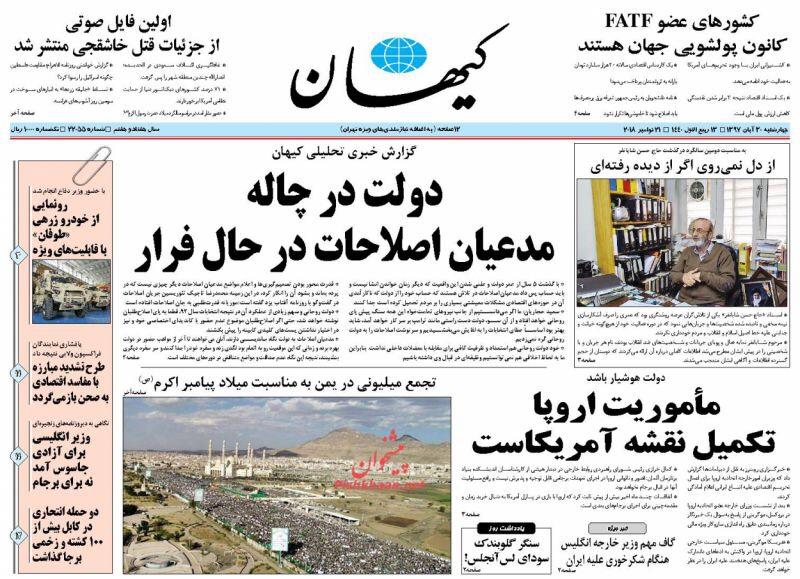 مانشيت طهران: معظم عمليات تبييض الأموال تجري بين اوروبا وأميركا، والحكومة في أزمة! 2