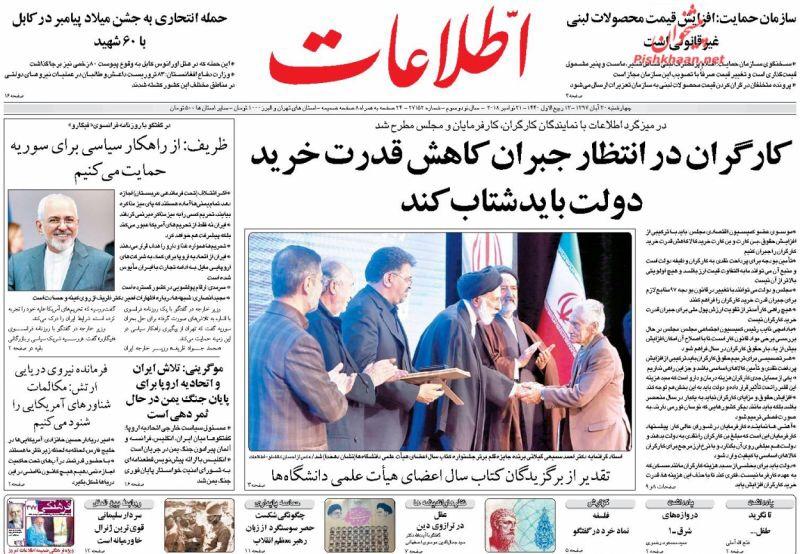 مانشيت طهران: معظم عمليات تبييض الأموال تجري بين اوروبا وأميركا، والحكومة في أزمة! 1