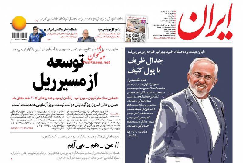 مانشيت طهران: معظم عمليات تبييض الأموال تجري بين اوروبا وأميركا، والحكومة في أزمة! 6