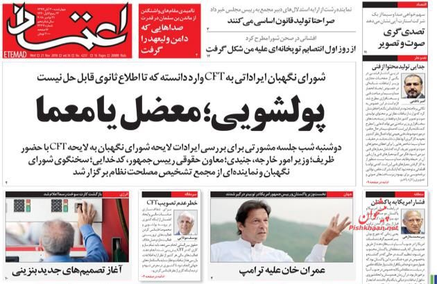 مانشيت طهران: معظم عمليات تبييض الأموال تجري بين اوروبا وأميركا، والحكومة في أزمة! 5