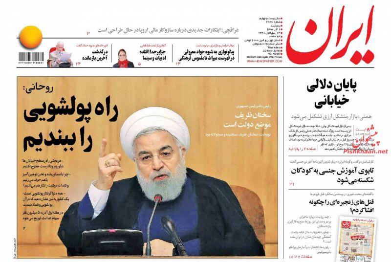مانشيت طهران: ظريف امام معركة البقاء 6