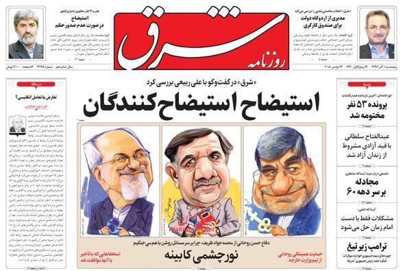مانشيت طهران: ظريف امام معركة البقاء 5