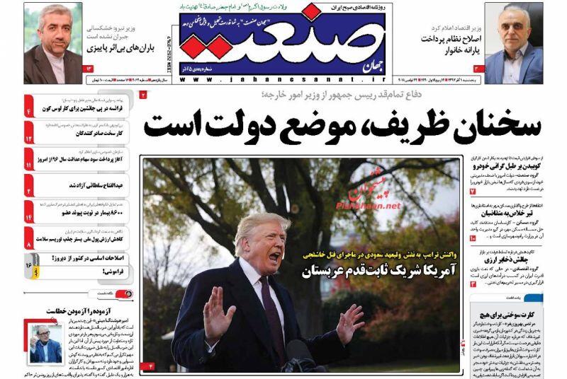مانشيت طهران: ظريف امام معركة البقاء 4