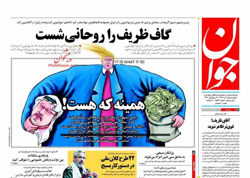 مانشيت طهران: ظريف امام معركة البقاء 3