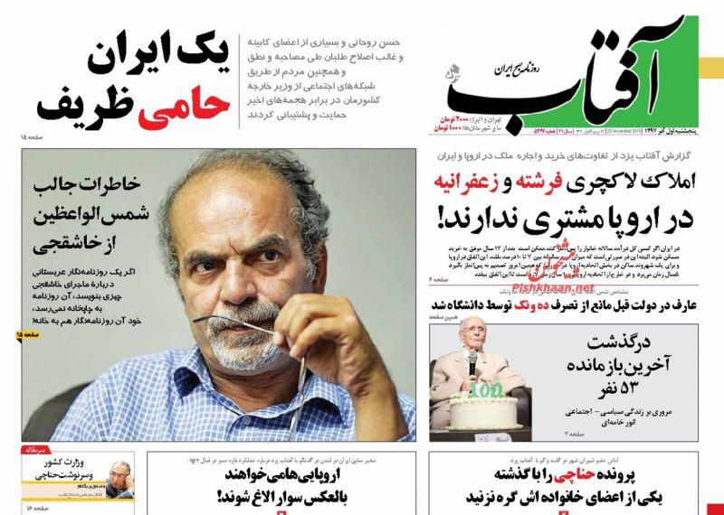 مانشيت طهران: ظريف امام معركة البقاء 2