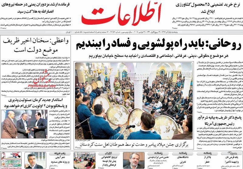 مانشيت طهران: ظريف امام معركة البقاء 1