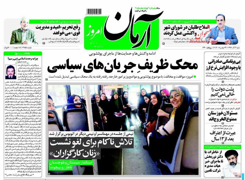 مانشيت طهران: سوق العملة تحت السيطرة، وظريف محك القوى السياسية 4