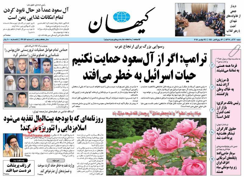 مانشيت طهران: سوق العملة تحت السيطرة، وظريف محك القوى السياسية 5