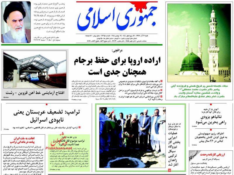 مانشيت طهران: سوق العملة تحت السيطرة، وظريف محك القوى السياسية 3