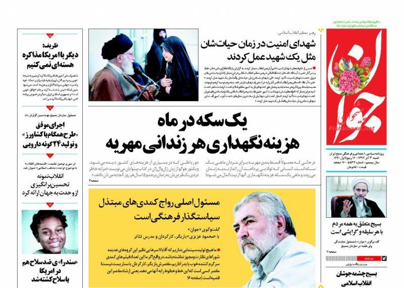 مانشيت طهران: سوق العملة تحت السيطرة، وظريف محك القوى السياسية 2