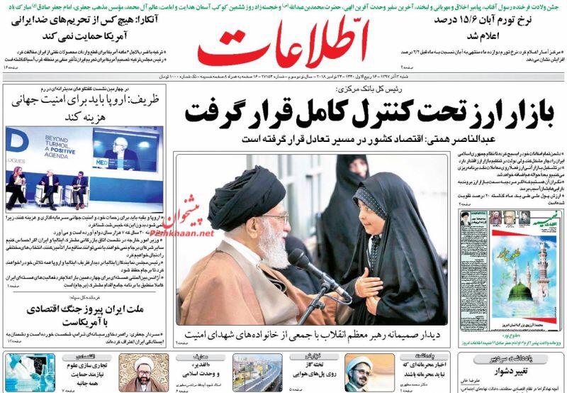 مانشيت طهران: سوق العملة تحت السيطرة، وظريف محك القوى السياسية 1