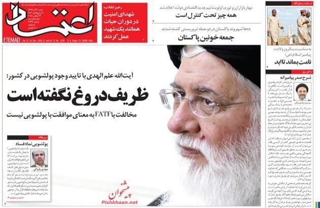 مانشيت طهران: سوق العملة تحت السيطرة، وظريف محك القوى السياسية 6