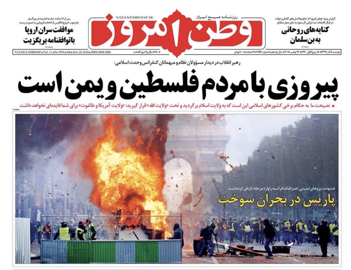 مانشيت طهران: روحاني يمد يد إيران الى كل المسلمين وظريف يجهز لرد على مستجوبيه 5