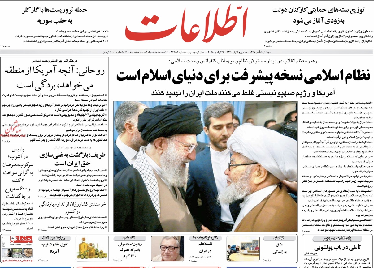 مانشيت طهران: روحاني يمد يد إيران الى كل المسلمين وظريف يجهز لرد على مستجوبيه 4