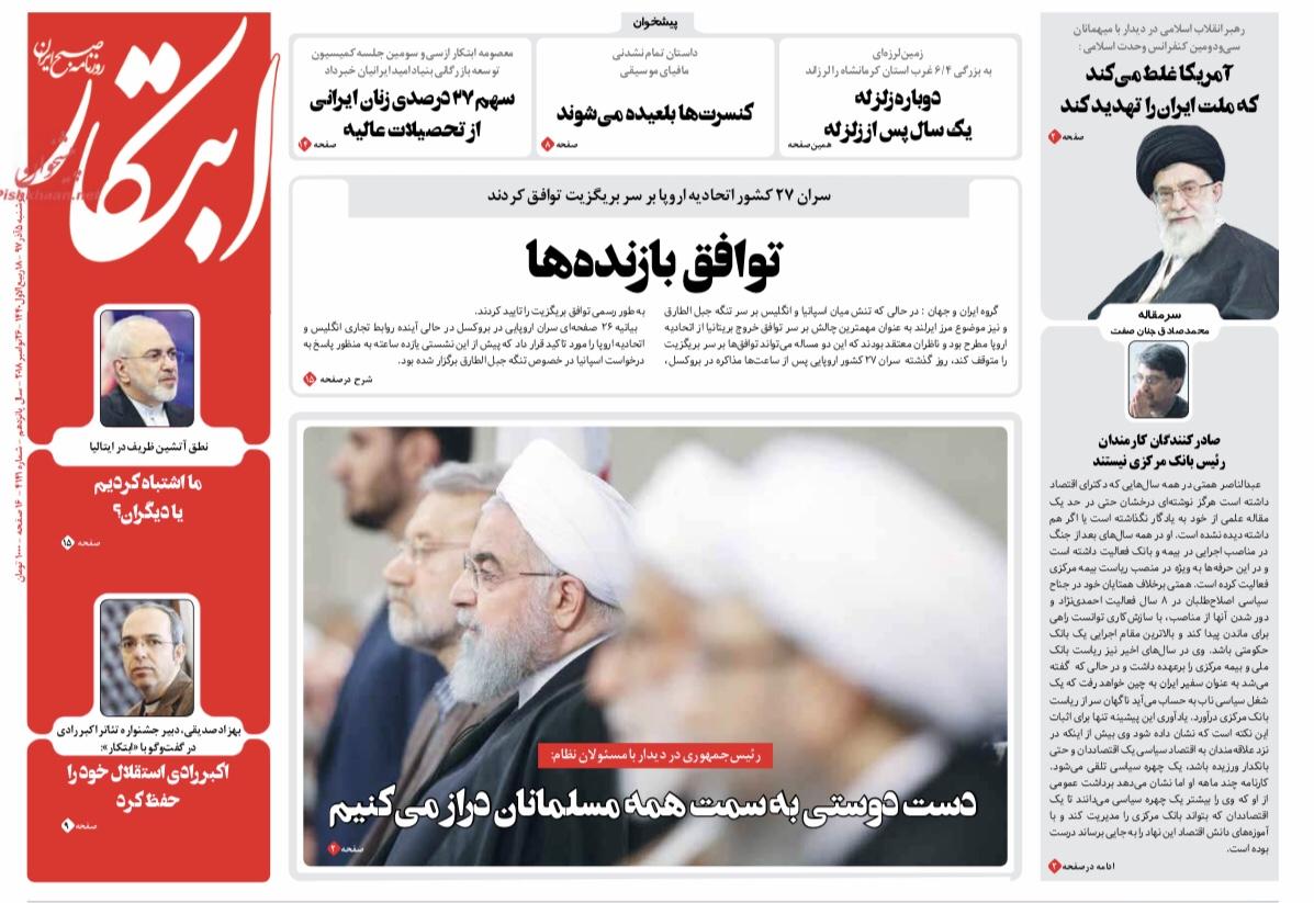 مانشيت طهران: روحاني يمد يد إيران الى كل المسلمين وظريف يجهز لرد على مستجوبيه 3