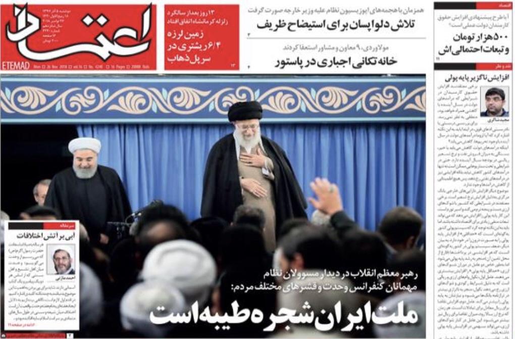 مانشيت طهران: روحاني يمد يد إيران الى كل المسلمين وظريف يجهز لرد على مستجوبيه 2
