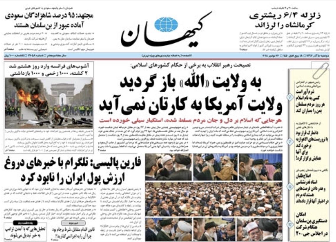مانشيت طهران: روحاني يمد يد إيران الى كل المسلمين وظريف يجهز لرد على مستجوبيه 1