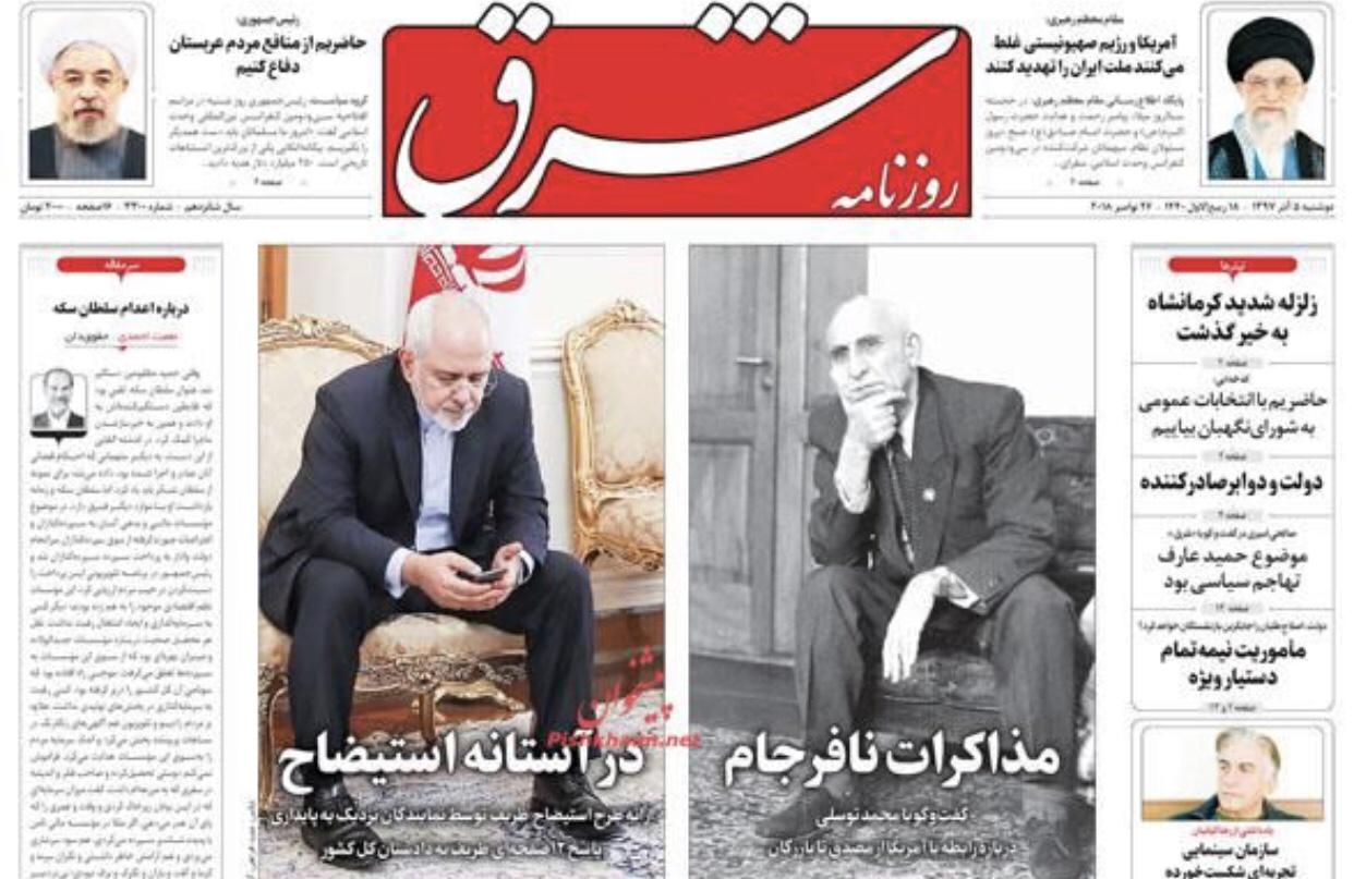 مانشيت طهران: روحاني يمد يد إيران الى كل المسلمين وظريف يجهز لرد على مستجوبيه 6