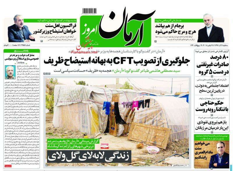 مانشيت طهران: 5500 هزة ارضية في إيران خلال عام و أكبرمصنع لأدوية السرطان في المنطقة 6