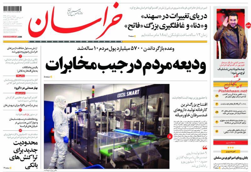 مانشيت طهران: 5500 هزة ارضية في إيران خلال عام و أكبرمصنع لأدوية السرطان في المنطقة 5