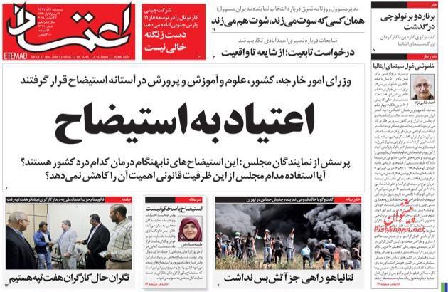 مانشيت طهران: 5500 هزة ارضية في إيران خلال عام و أكبرمصنع لأدوية السرطان في المنطقة 4