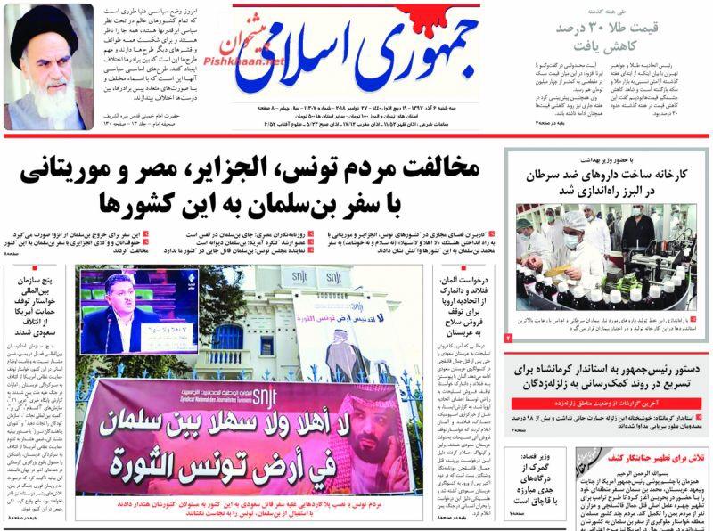 مانشيت طهران: 5500 هزة ارضية في إيران خلال عام و أكبرمصنع لأدوية السرطان في المنطقة 3