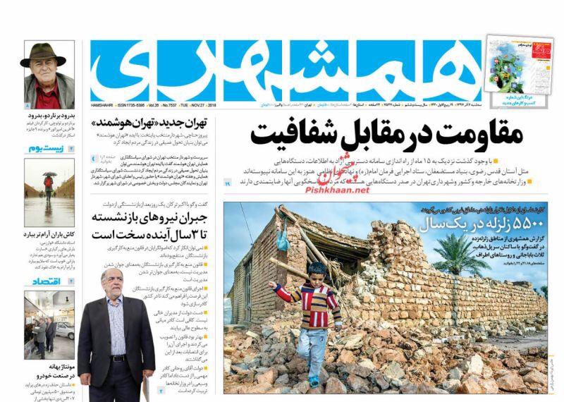 مانشيت طهران: 5500 هزة ارضية في إيران خلال عام و أكبرمصنع لأدوية السرطان في المنطقة 2