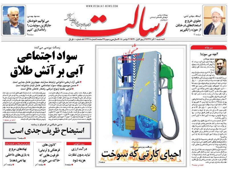 مانشيت طهران: 5500 هزة ارضية في إيران خلال عام و أكبرمصنع لأدوية السرطان في المنطقة 1