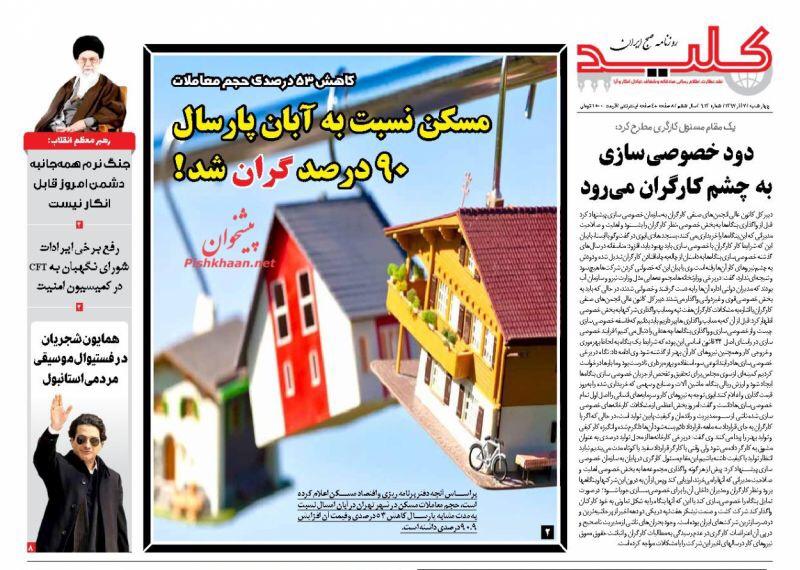 مانشيت طهران: إشتباك أصولي-إصلاحي من مجلس الشورى الى بلدية طهران وأفريقيا ضد بن سلمان 1