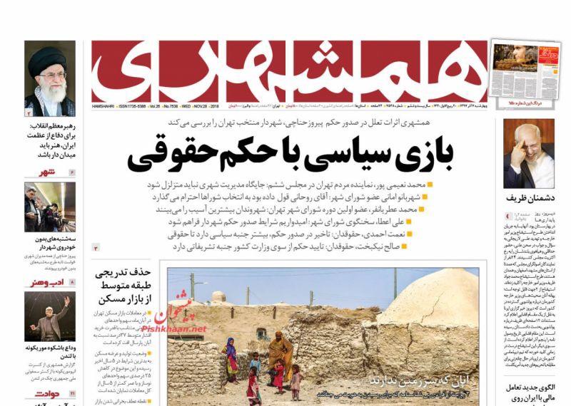 مانشيت طهران: إشتباك أصولي-إصلاحي من مجلس الشورى الى بلدية طهران وأفريقيا ضد بن سلمان 2
