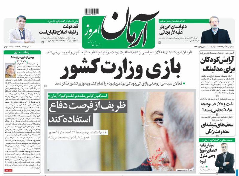 مانشيت طهران: إشتباك أصولي-إصلاحي من مجلس الشورى الى بلدية طهران وأفريقيا ضد بن سلمان 3