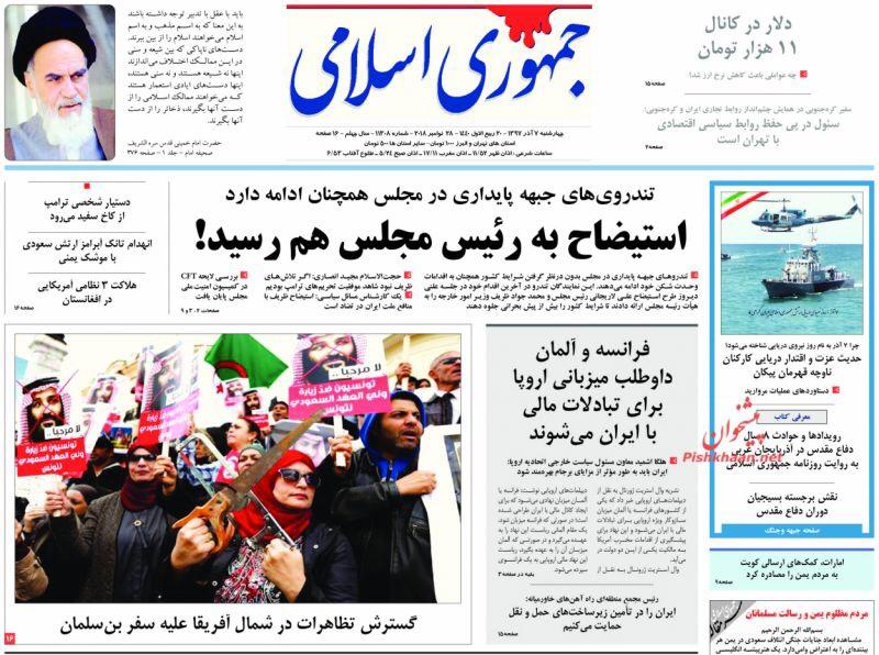 مانشيت طهران: إشتباك أصولي-إصلاحي من مجلس الشورى الى بلدية طهران وأفريقيا ضد بن سلمان 4
