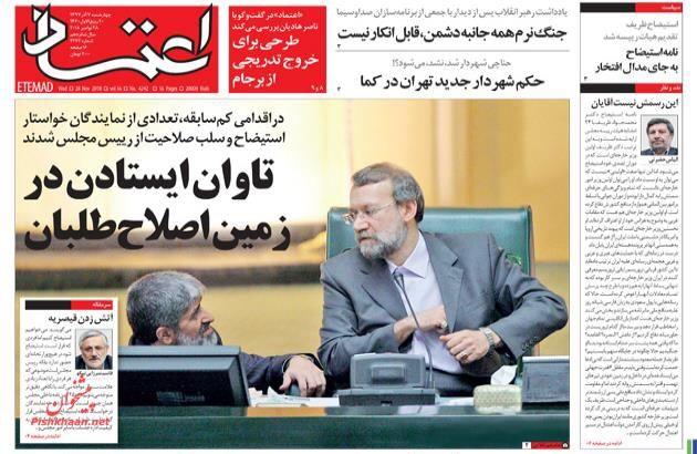 مانشيت طهران: إشتباك أصولي-إصلاحي من مجلس الشورى الى بلدية طهران وأفريقيا ضد بن سلمان 5