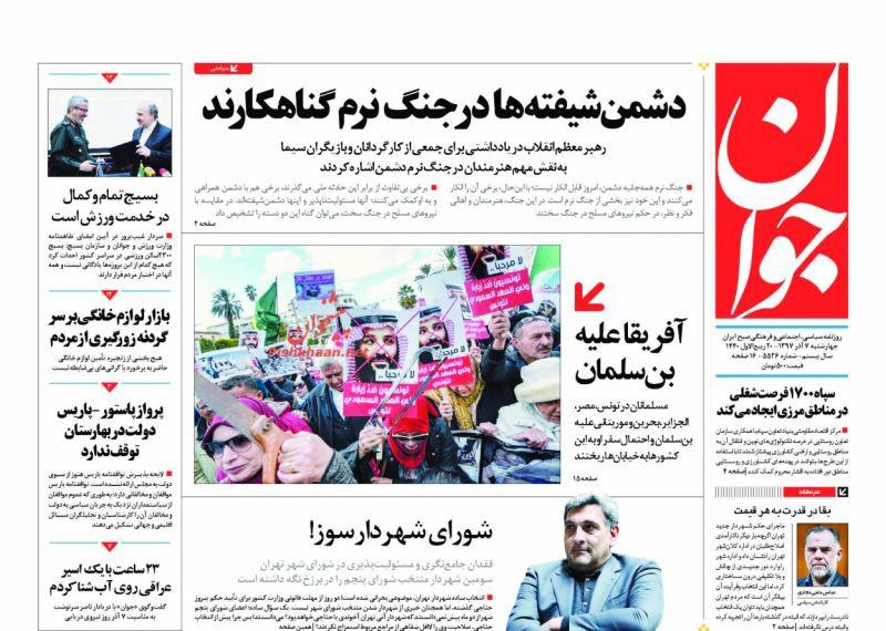 مانشيت طهران: إشتباك أصولي-إصلاحي من مجلس الشورى الى بلدية طهران وأفريقيا ضد بن سلمان 6