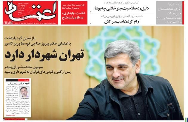 مانشيت طهران: عمدة جديد لطهران وظريف يحظى بدعم قم في مواجهة الاستجواب 4