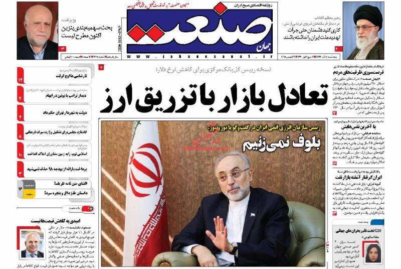 مانشيت طهران: عمدة جديد لطهران وظريف يحظى بدعم قم في مواجهة الاستجواب 5