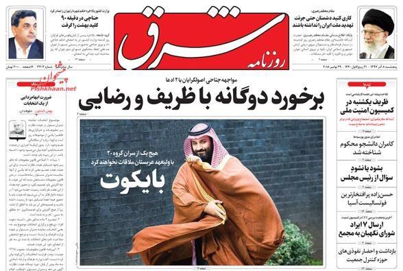 مانشيت طهران: عمدة جديد لطهران وظريف يحظى بدعم قم في مواجهة الاستجواب 3