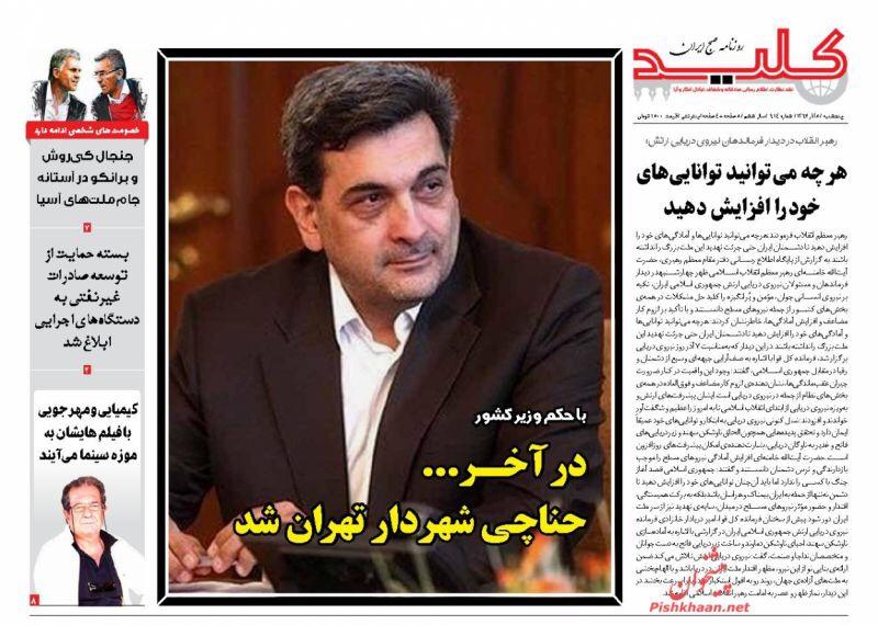 مانشيت طهران: عمدة جديد لطهران وظريف يحظى بدعم قم في مواجهة الاستجواب 2