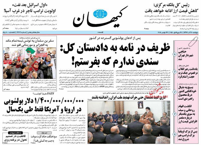 مانشيت طهران: عمدة جديد لطهران وظريف يحظى بدعم قم في مواجهة الاستجواب 1
