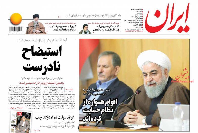 مانشيت طهران: عمدة جديد لطهران وظريف يحظى بدعم قم في مواجهة الاستجواب 7