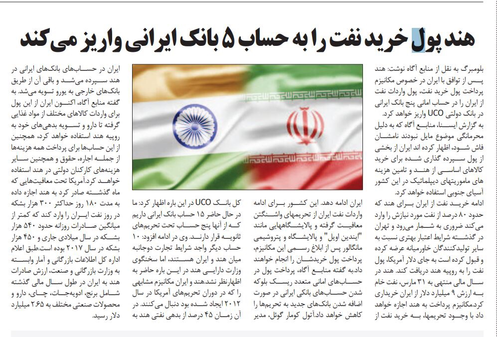 بين الصفحات الإيرانية: سويسرا والهند تجدان مخرجاً للتعاون مع إيران وظريف لا يطمح للرئاسة 2