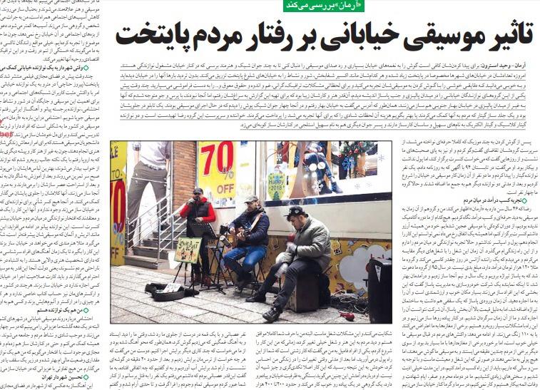شبابيك إيرانية/ شباك الخميس: انتشار النرجيلة بين الإيرانيات وأهمية موسيقى الشوارع 2