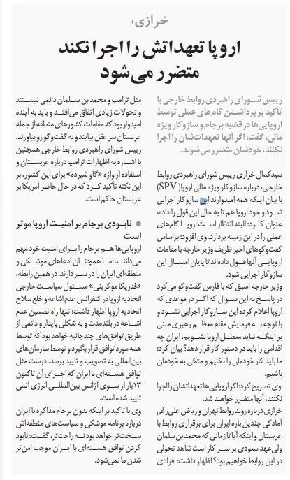بين الصفحات الإيرانية: قطر وتركيا بوابة إيران لمواجهة العقوبات وتحذيرات من برلمان متشدد 2