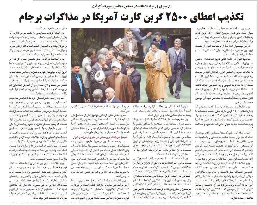 بين الصفحات الإيرانية: قطر وتركيا بوابة إيران لمواجهة العقوبات وتحذيرات من برلمان متشدد 3