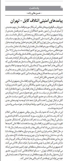 بين الصفحات الإيرانية: مساعٍ خليجية لإبعاد دمشق عن طهران ورضائي يتطلع لإنشاء مجلس للشيوخ 2