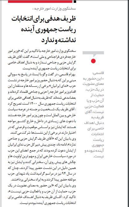 بين الصفحات الإيرانية: سويسرا والهند تجدان مخرجاً للتعاون مع إيران وظريف لا يطمح للرئاسة 5