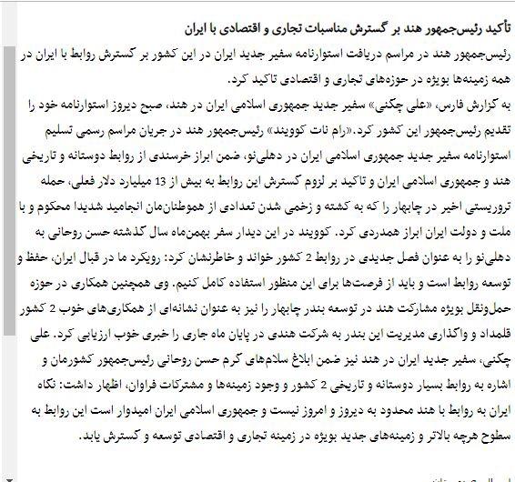 بين الصفحات الإيرانية: طهران تستقبل مؤتمراً لمكافحة الإرهاب وتحصل على إعفاء نفطي 2