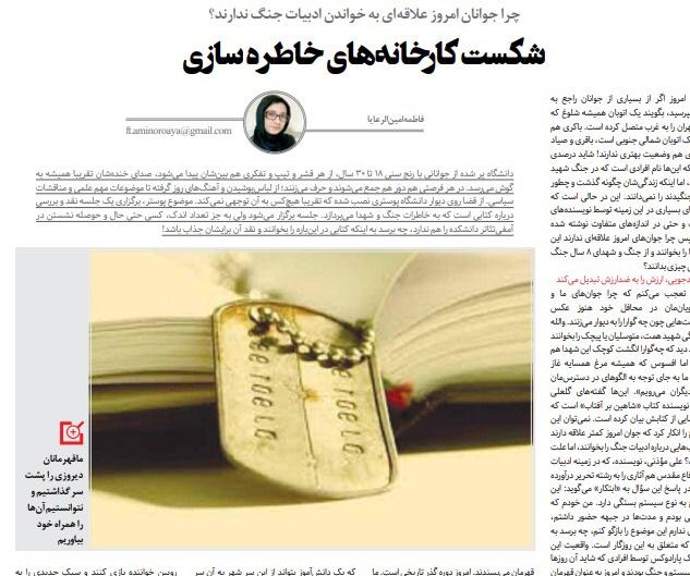 شبابيك إيرانية/شباك الثلاثاء: تجاهر بالمخدرات وتجاهل لأدب الحرب 4