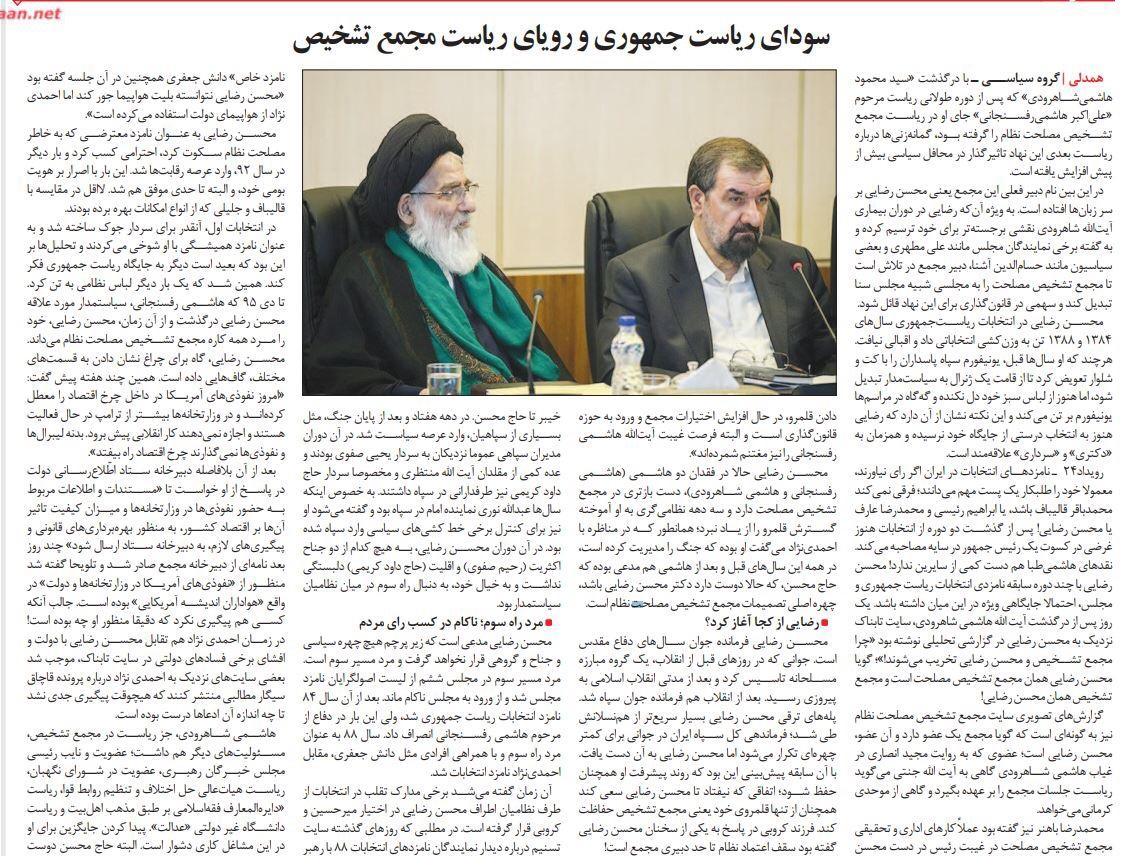 بين الصفحات الإيرانية: مساعٍ خليجية لإبعاد دمشق عن طهران ورضائي يتطلع لإنشاء مجلس للشيوخ 3